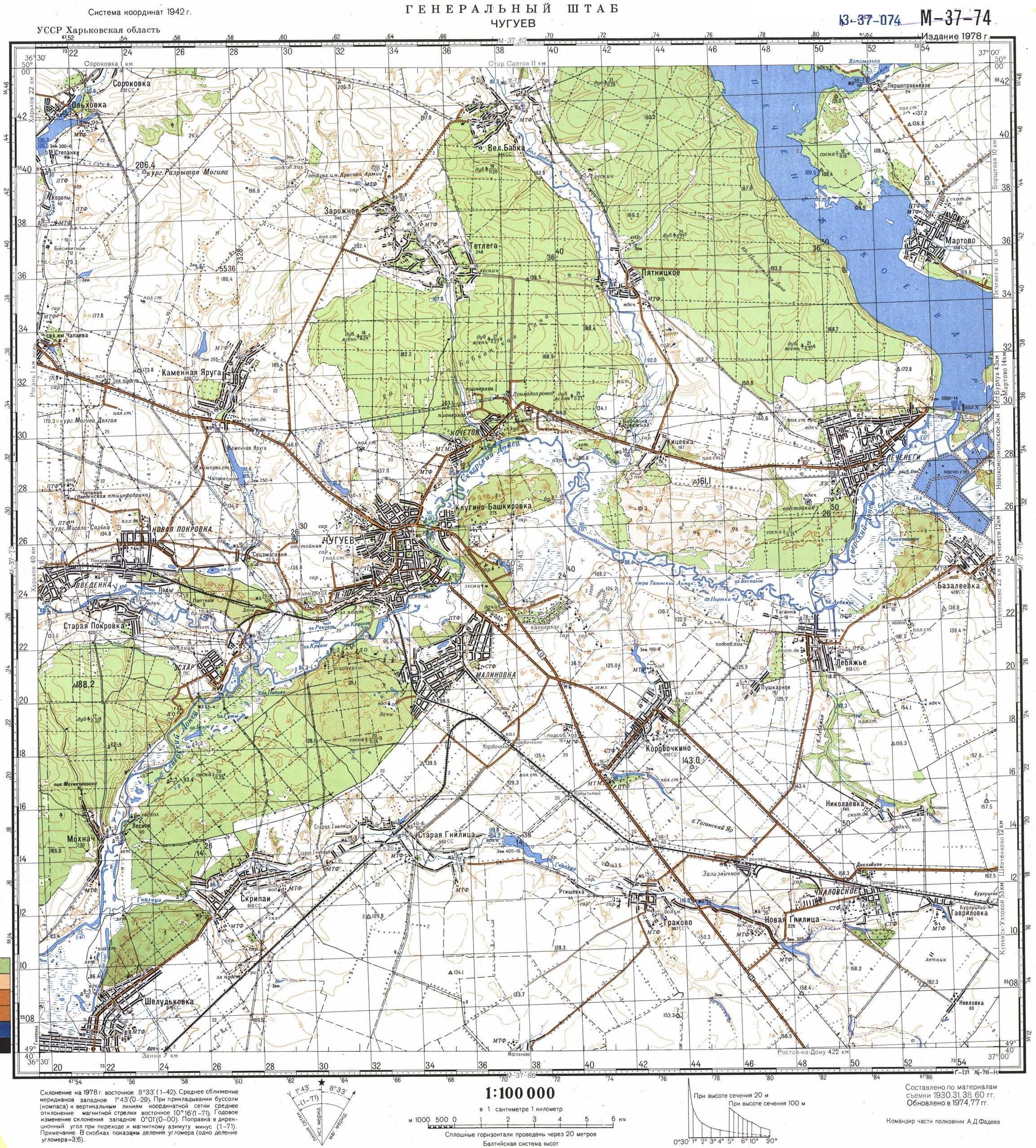 Топографическая Карта Харькова